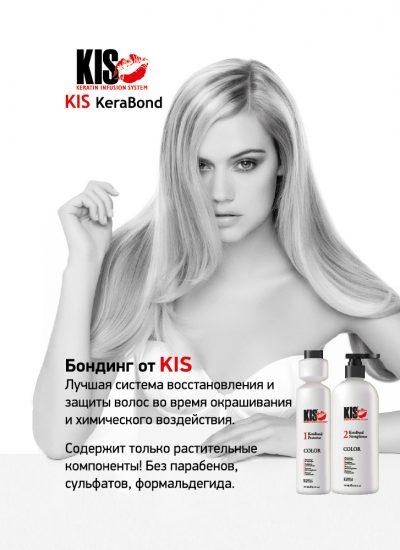 Набор для восстановления и защиты волос KIS KeraBond