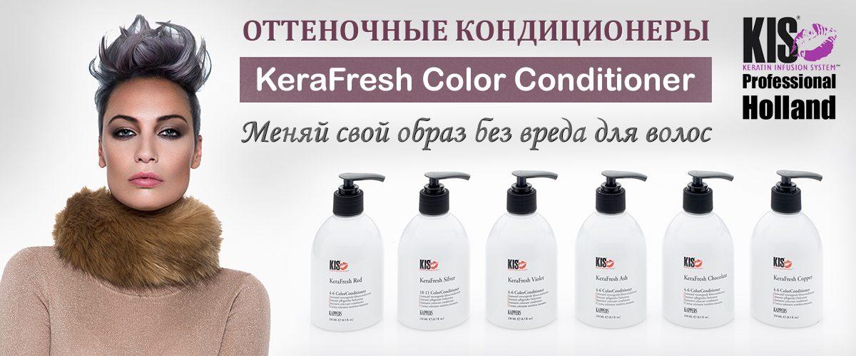 Тонирующие (оттеночные) бальзамы-кондиционеры для волос KIS KeraFresh (КИС КераФреш)
