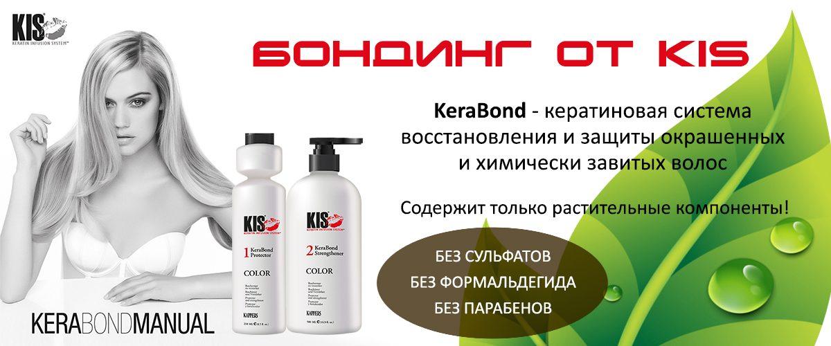 Кератиновая плекс-система KIS KeraBond (КИС КераБонд)