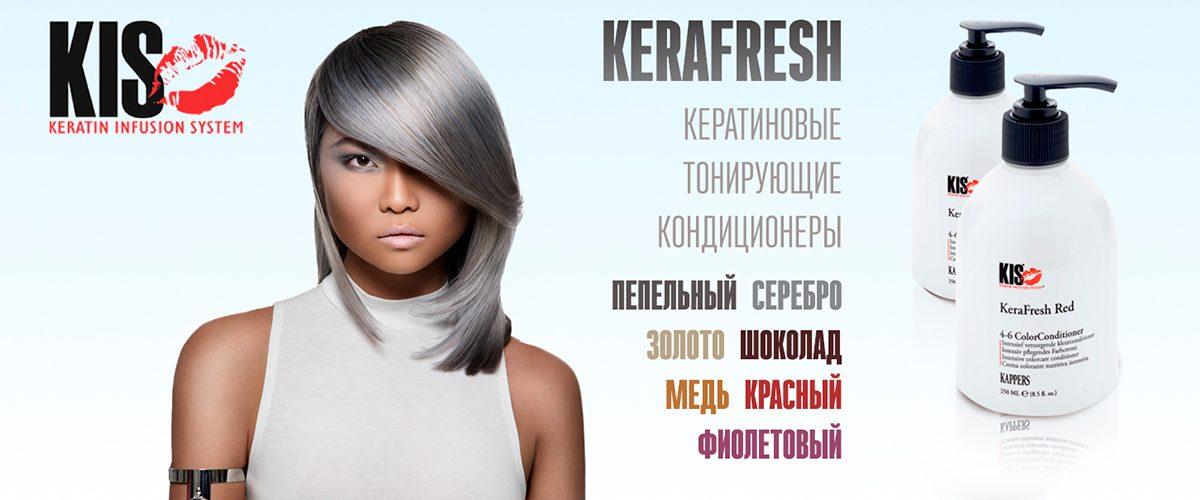 Кератиновый оттеночный бальзам-кондиционер KIS KeraFresh (КИС КераФреш)
