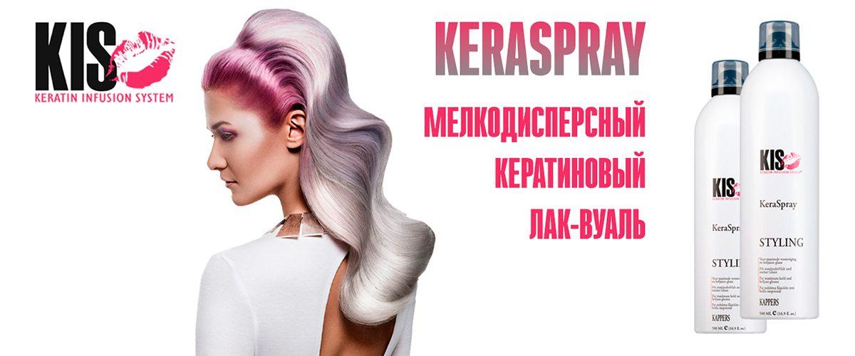 Кератиновый лак-вуаль для волос KIS KeraSpray (КИС Кераспрей )