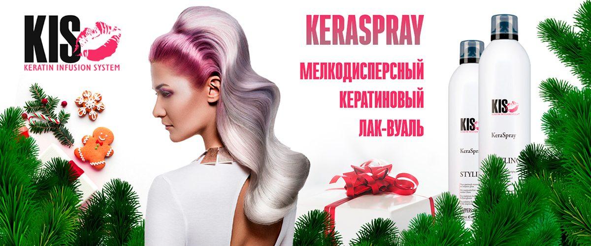 Кератиновый лак-вуаль для волос КИС Кераспрей