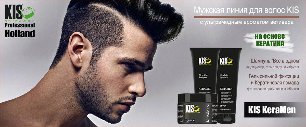 Мужская кератиновая косметика для волос KIS (Голландия)
