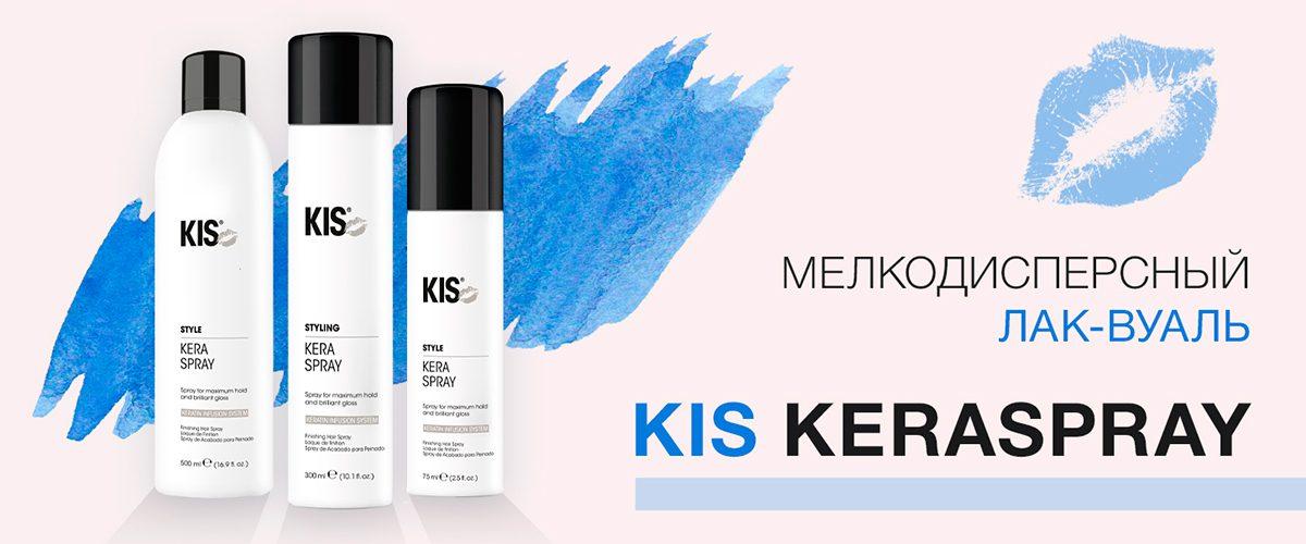 Профессиональный кератиновый сухой лак-вуаль для волос KIS KeraSpray (КИС Кераспрей)