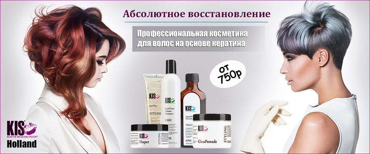 Профессиональная кератиновая косметика для волос KIS (Голландия)
