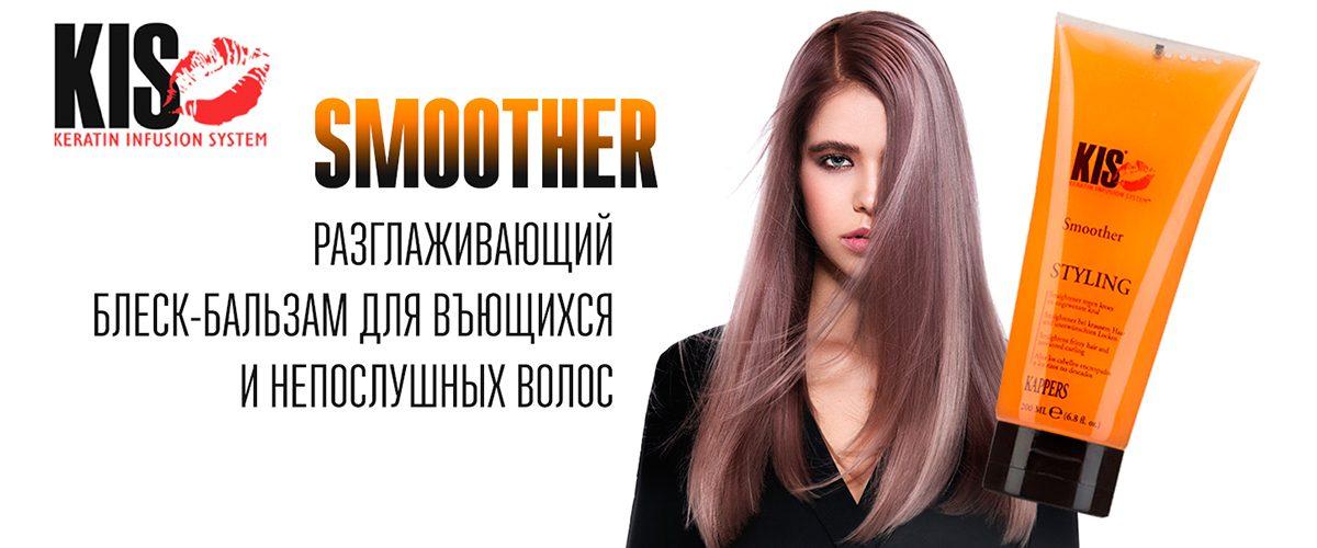 Кератиновый бальзам для временного разглаживания волос KIS Smoother (КИС Смуфер)